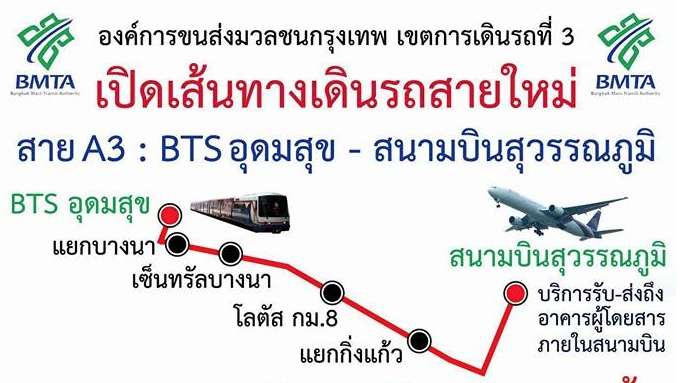 Bus service from Udom Suk BTS to Suvarnabhumi Airport